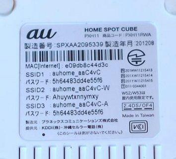 《日本AU电信HOME SPOT CUBE无线ap路由器》