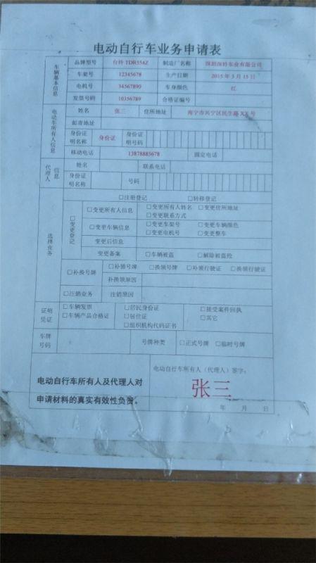 《南宁网购电动车上公司牌》