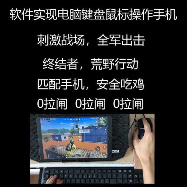 《手机同屏到电脑用键盘鼠标吃鸡》